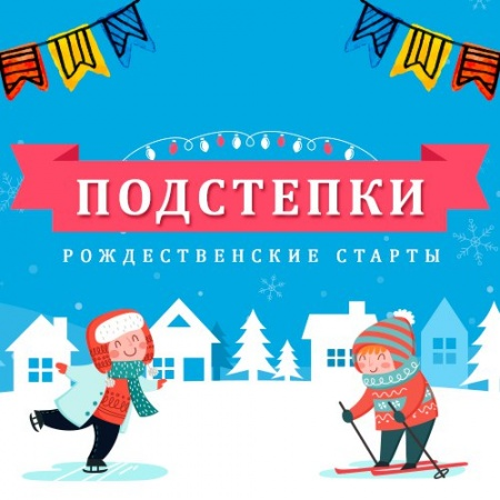 Рождественские старты
