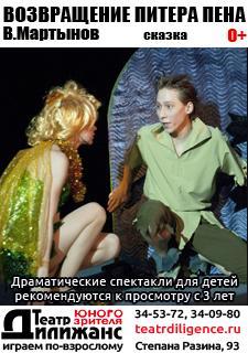 """Спектакль """"Возвращение Питера Пена"""""""