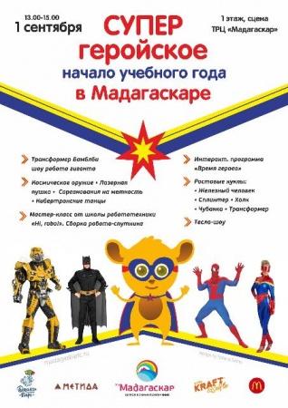 Супергеройское начало учебного года