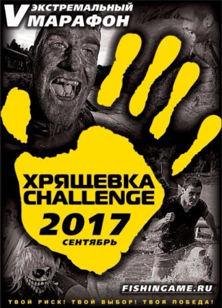ХРЯЩЕВКА KOSMOS Challenge 2017