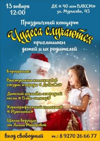 """Праздничный концерт """"Чудеса случаются"""""""