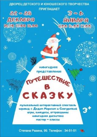 """Новогоднее представление """"Путешествие в сказку"""""""