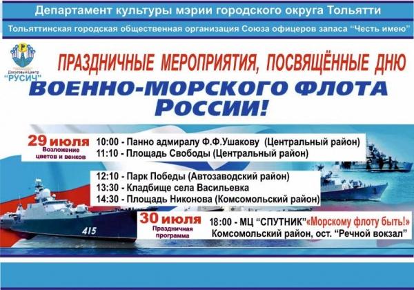 """Праздничная программа """"Морскому флоту быть!"""""""