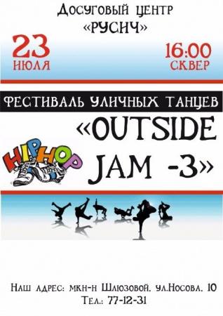 "Фестиваль уличных танцев ""Outside jam-3"""