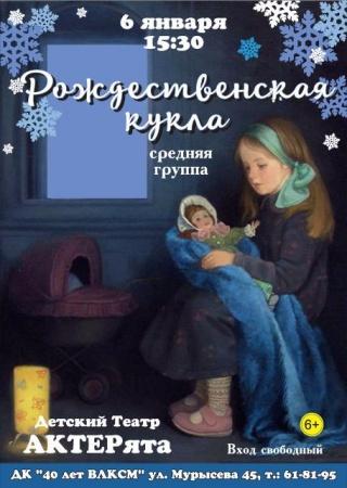 """Спектакль """"Рождественская кукла"""""""