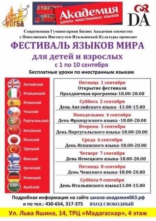 Фестиваль языков мира