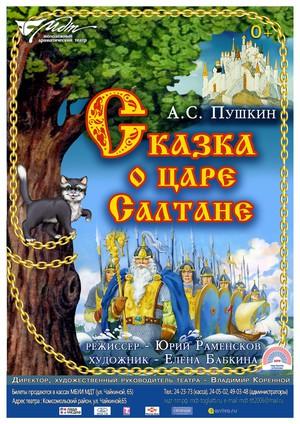 """Спектакль """"Сказка о царе Салтане"""""""