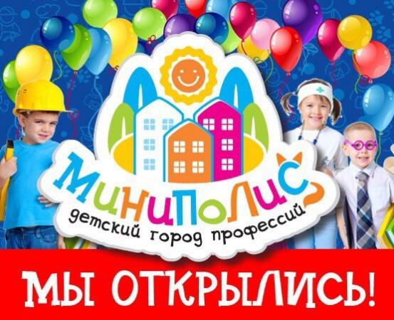 """Детский город профессий """"Миниполис"""""""