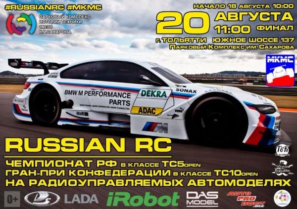 Чемпионат России RUSSIAN RC