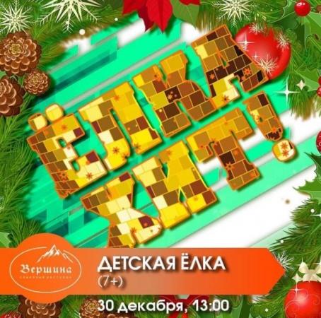 Новогодняя программа «ЁлкаХИТ»