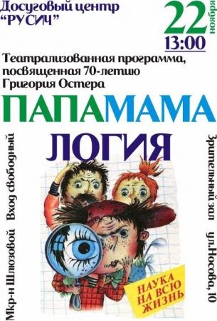 """Театрализованная программа """"Папамамалогия"""""""