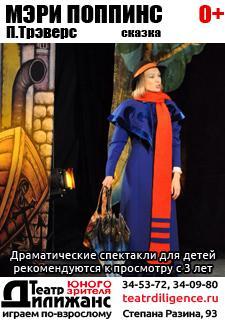 """Спектакль """"Мэри Поппинс"""""""