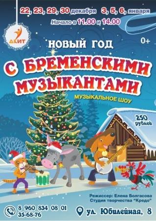 """Музыкальное шоу """"Новый год с Бременскими музыкантами"""""""