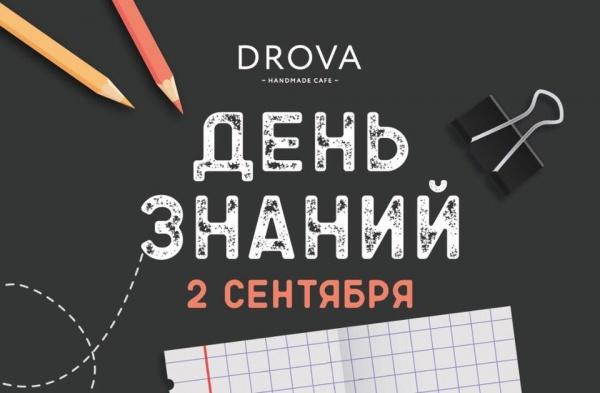 День знаний в DROVA