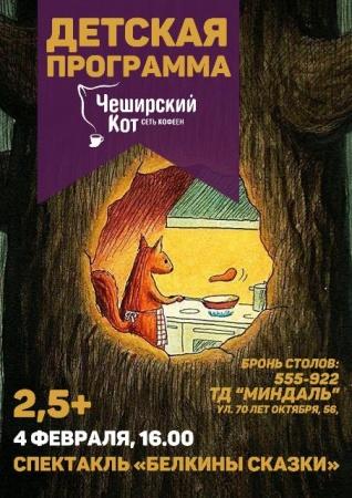 "Спектакль ""Белкины сказки"" + мастер-класс"