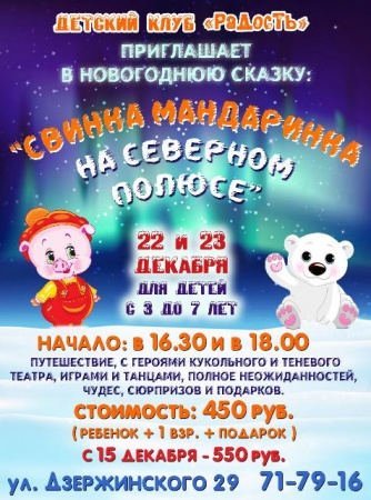 """Новогодняя сказка """"Свинка Мандаринка на Северном полюсе"""""""