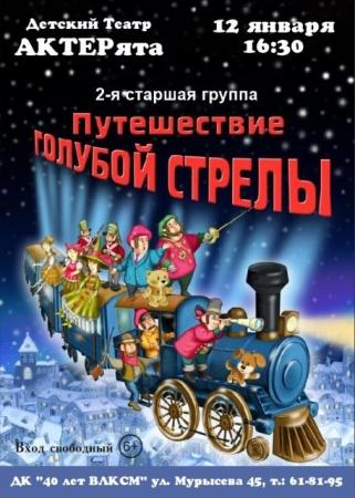 """Спектакль """"Путешествие Голубой стрелы"""""""