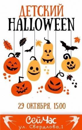 Детский Halloween