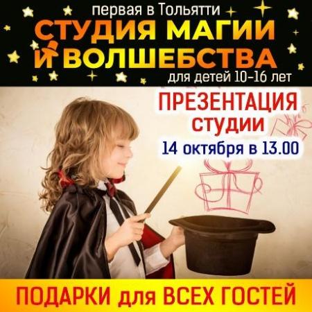 Презентация студии магии и волшебства