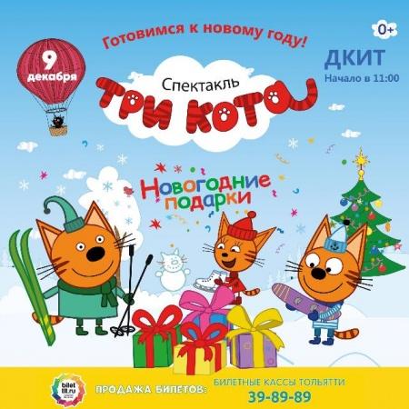 """Лицензионный спектакль """"Три Кота - Новогодние подарки"""""""