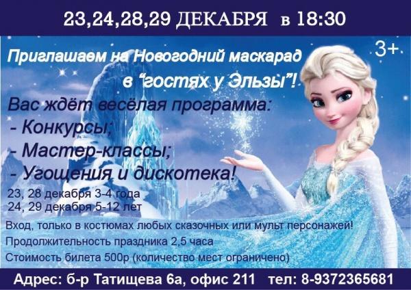 """Новогодний маскарад """"В гостях у Эльзы"""""""