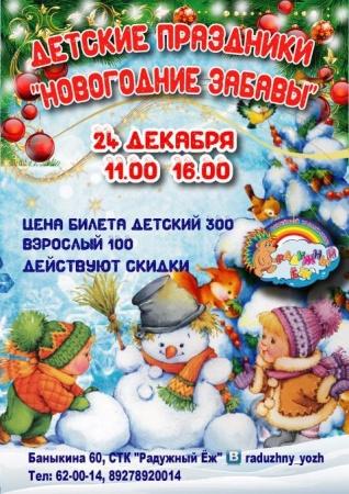 """Детский праздник """"Новогодние забавы"""""""