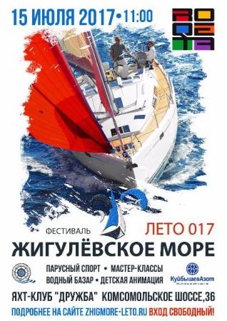 """Фестиваль """"Жигулевское море 017"""""""