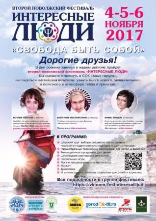 """II Поволжский фестиваль """"Интересные люди"""""""