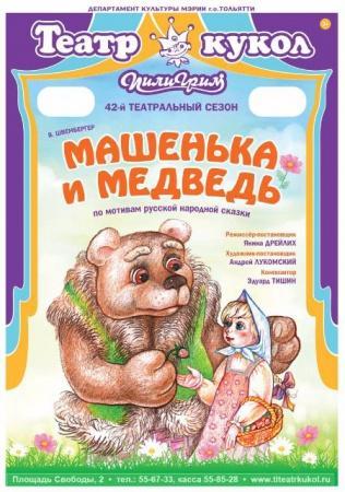 """Спектакль """"Машенька и медведь"""""""