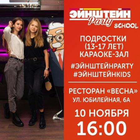 Эйнштейн Party JUNIOR