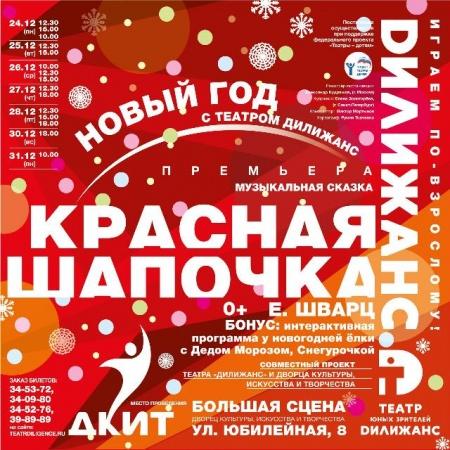"""Музыкальная сказка """"Красная шапочка"""""""