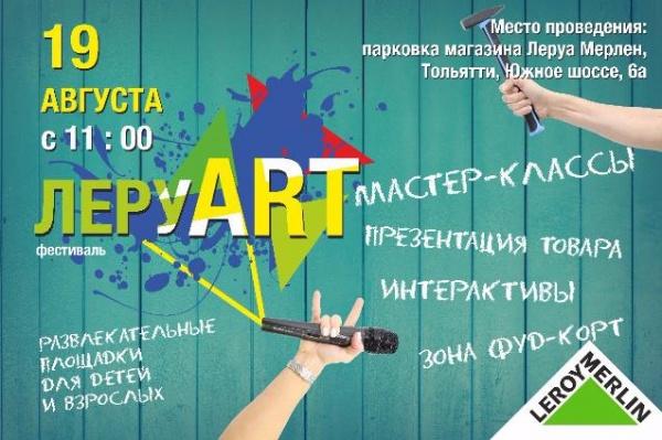 "Креативный фестиваль ""ЛеруART"""