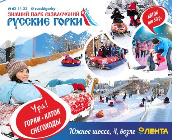 Зимний парк развлечений РУССКИЕ ГОРКИ