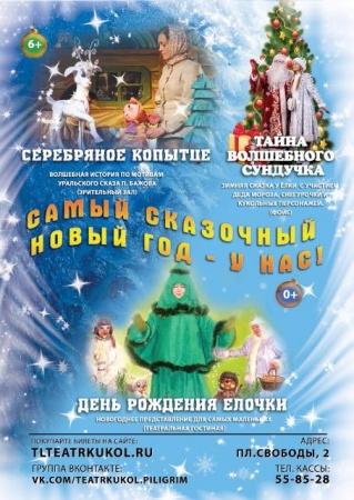 """Спектакль """"Серебряное копытце"""" и Новогодняя интермедия ''Тайна волшебного сундучка''"""