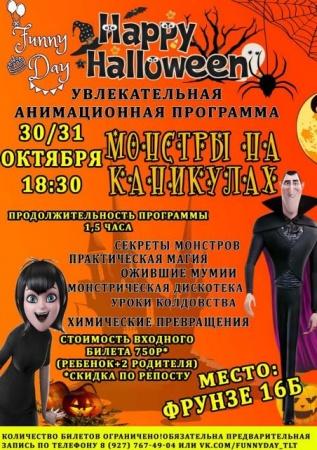 """Halloween вечеринка """"Монстры на каникулах"""""""