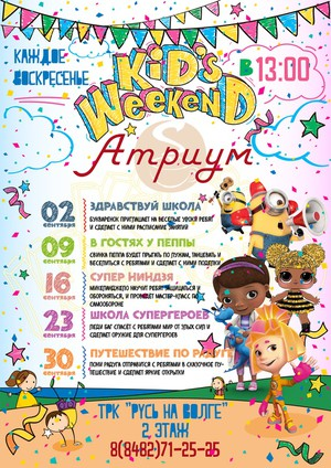 "Kid's Weekend ""Супер Ниндзя"""