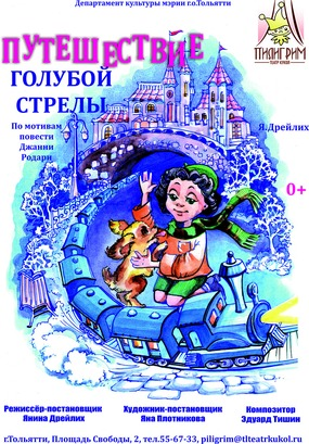 Спектакль «Путешествие Голубой стрелы»