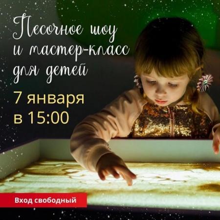 Песочное шоу и мастер-класс для детей