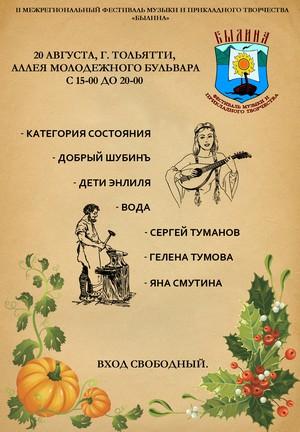 II Межрегиональный фестиваль музыки и прикладного творчества «Былина»