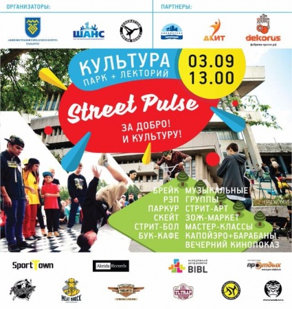 Фестиваль КУЛЬТУРА + STREET PULSE + ART CITY