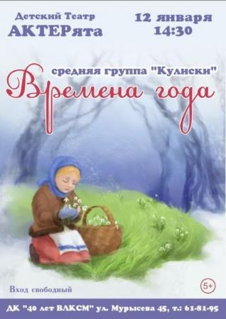 """Спектакль """"Времена года"""""""
