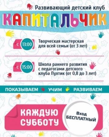 """Развивающий детский клуб """"Капитальчик"""""""