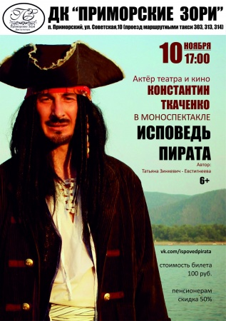 """Моноспектакль """"Исповедь пирата"""""""