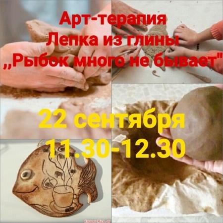 Арт-терапия и лепка из глины