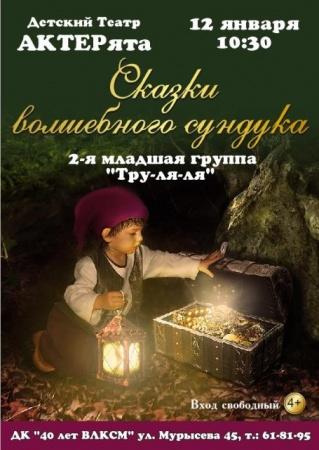 """Спектакль """"Сказки волшебного сундука"""""""