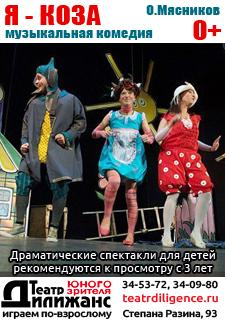 """Спектакль """"Я-коза"""""""