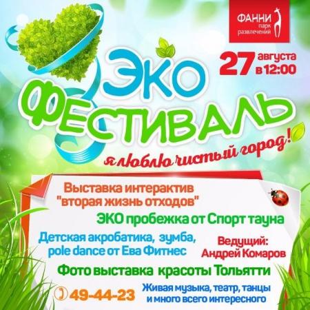 Эко-фестиваль