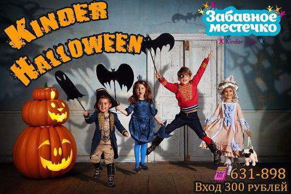 """Детский праздник """"Kinder Halloween"""""""