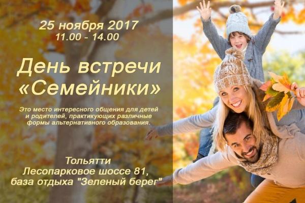 """День встречи """"Семейники"""""""