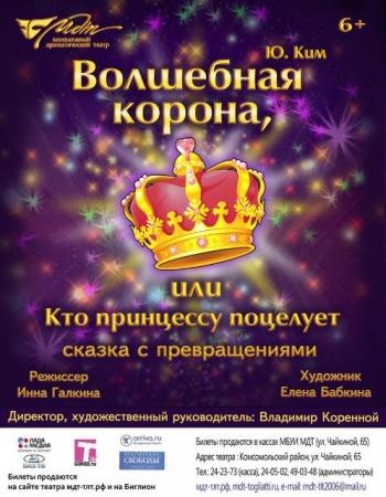 """Спектакль """"Волшебная корона или кто принцессу поцелует"""""""